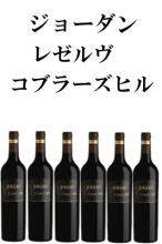 【(ケース販売)6本セット】ジョーダン レゼルヴ コブラーズヒル 2014 JORDAN RESERVE Cobblers-Hill 【南アフリカワイン】【赤ワイン】