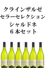 【(ケース販売)6本セット】クラインザルゼ セラーセレクション シャルドネ Kleine Zalze Cellar Selection Chardonnay【2~3日後の発送】
