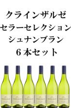 【ケース販売/6本セット】クラインザルゼ セラーセレクション シュナン・ブラン Kleine Zalze Cellar Selection Chenin Blanc【2~3日後の発送】