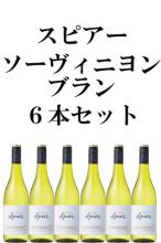【ケース販売/6本セット】スピアー ソーヴィニヨンブラン Spier Sauvignon Blanc【2〜3日後の発送】