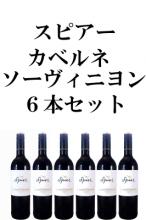 【ケース販売/6本セット】スピアー カベルネソーヴィニヨンブラン Spier cabernet sauvignon【2〜3日後の発送】