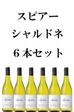 【ケース販売/6本セット】スピアー シャルドネ Spier Chardonnay