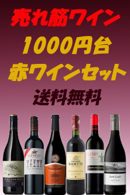 【送料無料】1000円台!コスパ抜群!売れ筋赤ワイン6本セット!