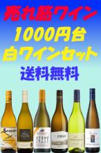 【送料無料】1000円台!コスパ抜群!売れ筋白ワイン6本セット!