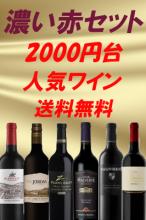 【送料無料】濃い赤6本セット!2000円台の人気赤ワイン!