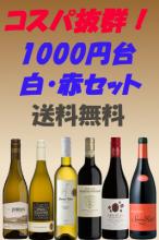 【送料無料】1000円台!コスパ抜群!白・赤ワイン6本セット!
