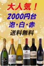 【送料無料】2000円台!大人気!泡・白・赤ワイン6本セット!