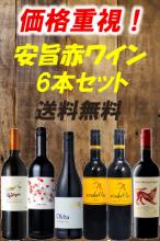 【送料無料】価格重視!安旨赤ワイン6本セット!