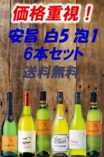 【送料無料】価格重視!安旨白ワイン5本+スパークリング1本セット!