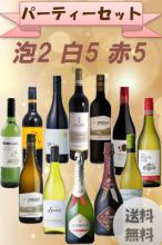 【送料無料】パーティー12本セット!スパークリング2本+ちょっと良いワイン入り♪