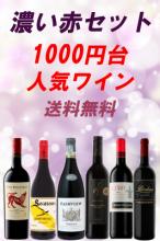 【送料無料】濃い赤6本セット!1000円台の人気赤ワイン!