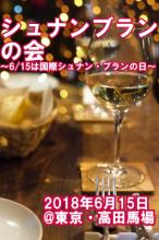 【国際シュナン・ブランの日(6/15)東京開催イベント】〜シュナン・ブランの会〜