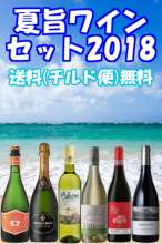 <img class='new_mark_img1' src='https://img.shop-pro.jp/img/new/icons1.gif' style='border:none;display:inline;margin:0px;padding:0px;width:auto;' />【送料(チルド便)無料】夏旨ワインセット2018