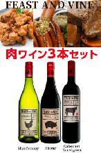 肉ワイン3本セット [ジャーニーズ・エンド フィースト&ヴァイン] 【南アフリカワイン】