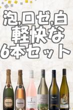 【送料無料】泡・ロゼ・白の軽快な6本セット!