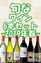 旬なワイン6本セット - 2019春 - 【南アフリカワイン】