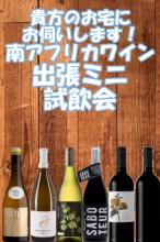 【東京23区限定(3月13日〜3月31日)】貴方のお宅にお伺いします!南アフリカワイン出張ミニ試飲会 _ 第1弾
