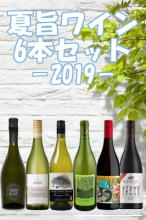 夏旨ワイン6本セット - 2019 - 【南アフリカワイン】