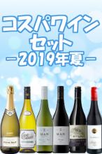 コスパワインセット - 2019年夏 - 【南アフリカワイン】