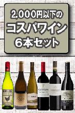 2000円以下のコスパワイン6本セット【南アフリカワイン】