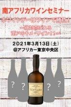 【3月13日(土)開催】南アフリカワインセミナー:ホワイトデーはワインで勝負!絶対喜ばれる南アのキメ・ワイン!!