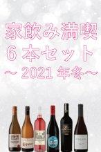 家飲み満喫6本セット【送料無料】【南アフリカワイン】