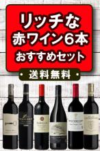 リッチな赤ワイン6本セット 【送料無料】【南アフリカワイン】