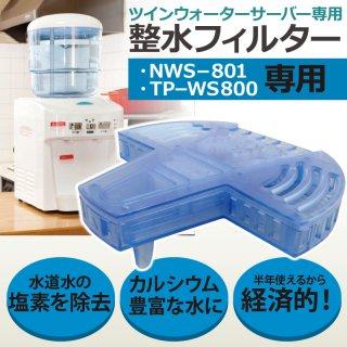 ツインウォーターサーバー専用 整水フィルター