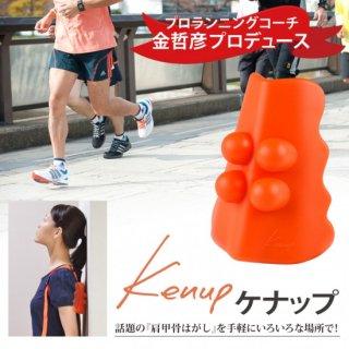 肩甲骨ストレッチ kenup(ケナップ)