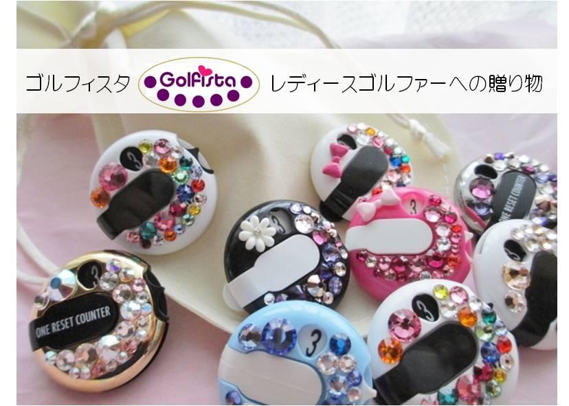 Golfista  レディースゴルファーへの贈り物 ☆。・:*:・゚★.。 ゴルフィスタ ☆.。・:*:・゚☆