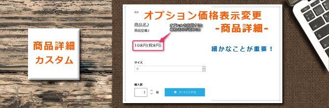 カラーミーオプション 商品登録 【表示カスタマイズ】