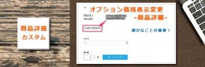 カラーミーカスタマイズ オプション価格表示変更 【商品ページカスタマイズ】