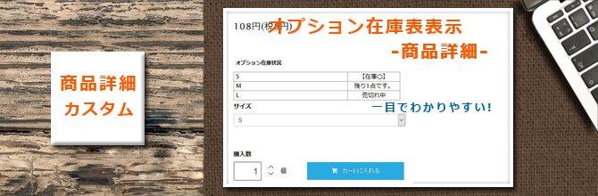 オプション在庫表表示 【商品ページカスタマイズ】