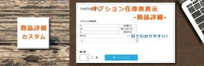 カラーミーカスタマイズ オプション在庫表表示 【商品ページカスタマイズ】