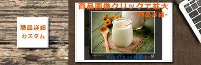 カラーミーカスタマイズ 商品画像クリックで拡大【商品詳細カスタマイズ】