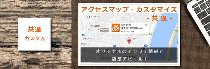 アクセスマップ・カスタマイズ【共通カスタム】