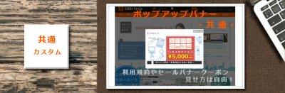 ネットショップ情報 ポップアップバナー【共通カスタマイズ】