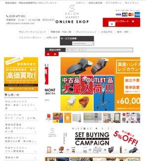 中古美容・理容機器-通販サイト【画像2】