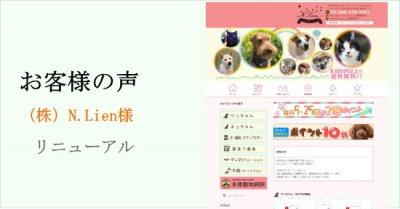 ペットフード・ダイエット食品-『(株)N.Lieni』-通販サイト