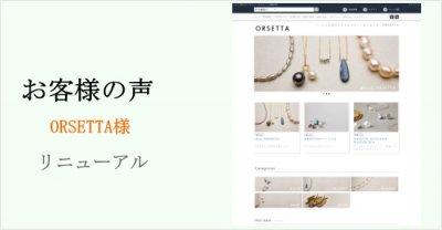 パールとオリジナルアクセサリー-通販サイト ORSETTA様