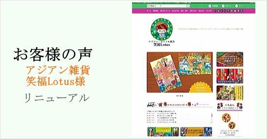 アジアン雑貨・アクセサリー-輸入通販サイト  笑福Lotus様