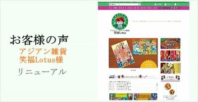 お客様の声 アジアン雑貨・アクセサリー-輸入通販サイト  笑福Lotus様