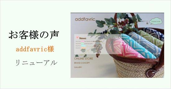 輸入生地専門店 通販サイト  addfavric (アドファブリック様