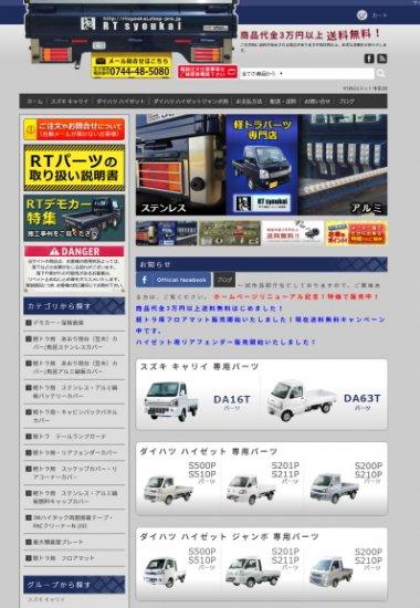 軽トラパーツ専門通販サイト RT商会(ネット事業部)様【画像2】