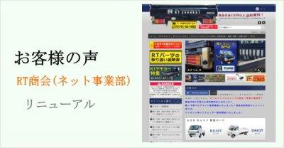 お客様の声 軽トラパーツ専門通販サイト RT商会(ネット事業部)様