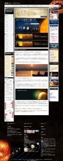 占い・開運ブレスレット通販-サイト【画像3】