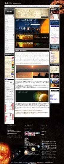占い・開運ブレスレット通販-サイト【画像6】
