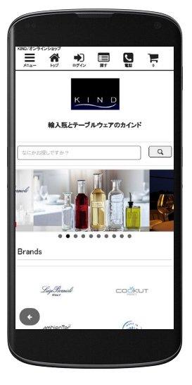 テーブルウェアなど高級食器専門-通販サイト【画像3】