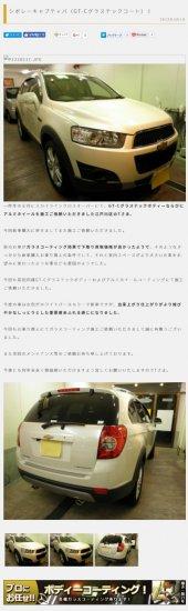 カーボディーコート施工・ケミカル通販-サイト【画像7】
