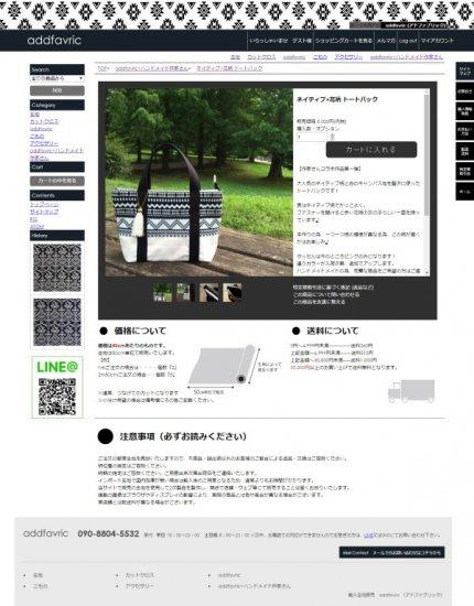 輸入生地専門店(ハンドメイドさんご用達)-通販サイト【画像6】